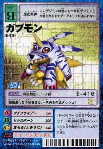 File:Gabumon St-618 (DM).jpg