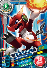 File:Shoutmon D6-01 (SDT).png