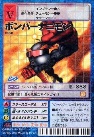 File:BomberNanimon St-641 (DM).jpg