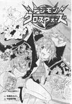 List of Digimon Xros Wars chapters 9