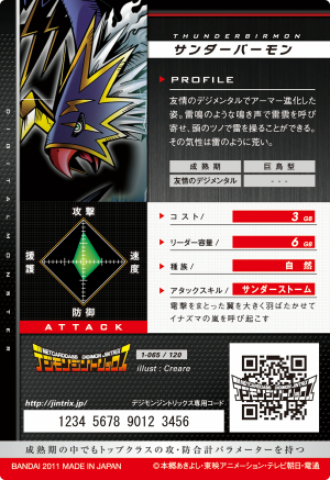 File:Thunderbirmon 1-065 B (DJ).png