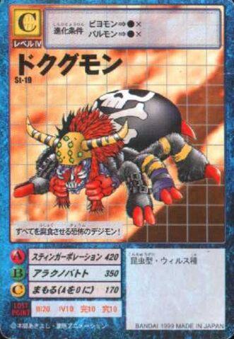 File:Dokugumon St-19 (DM).jpg