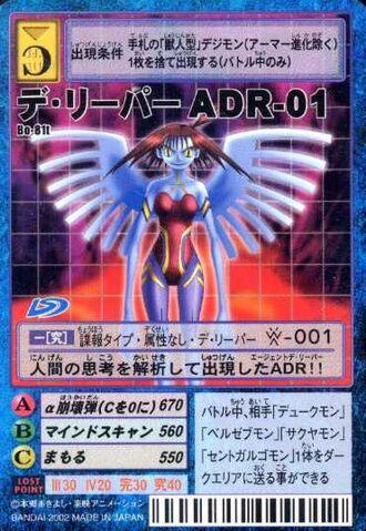 File:D-Reaper ADR-01 Bo-81t (DM).jpg