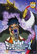 List of Digimon Data Squad episodes DVD 09 (JP)