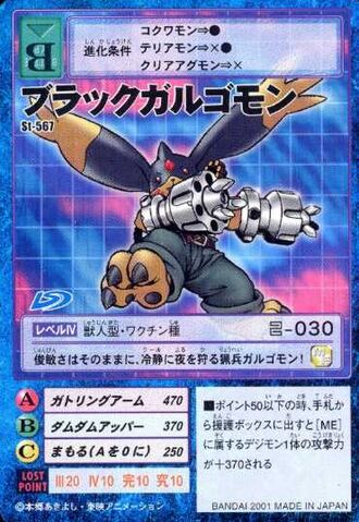 File:BlackGargomon St-567 (DM).jpg