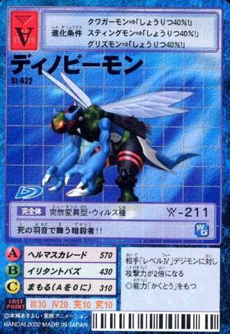 File:Dinobeemon St-622 (DM).jpg