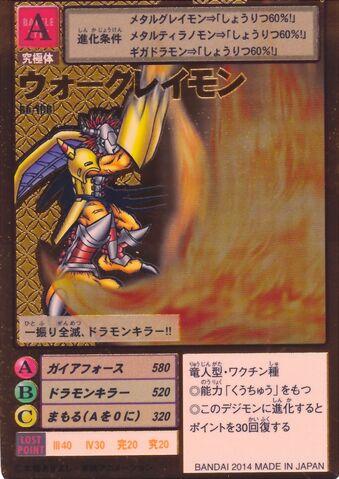 File:WarGreymon Bo-198 (DM).jpg