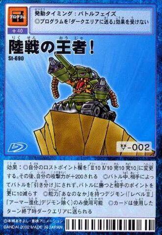 File:King of Land Battles! St-690 (DM).jpg