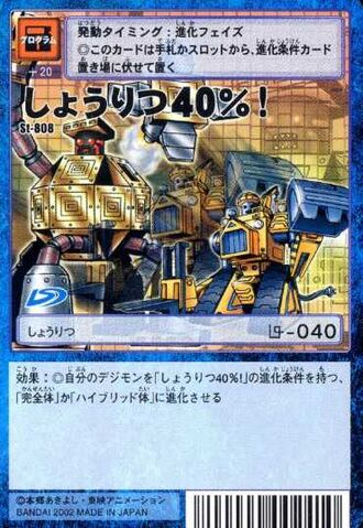 File:40% Winning Percentage! St-808 (DM).jpg