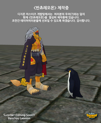 File:BanchoLeomon and a penguin dm.png