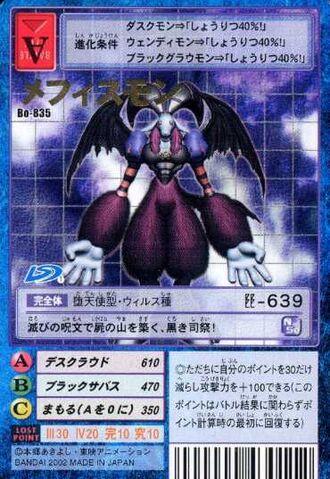 File:Mephismon Bo-835 (DM).jpg