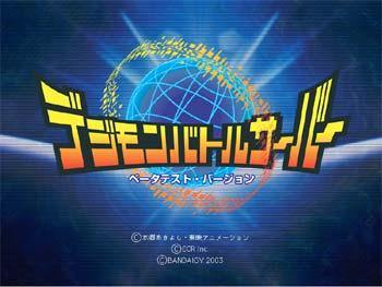 File:Digimon Battle Server Title Screen.jpg