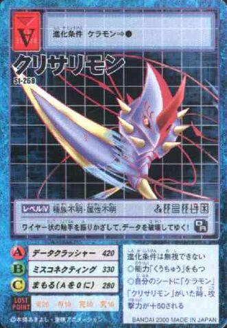 File:Chrysalimon St-269 (DM).jpg