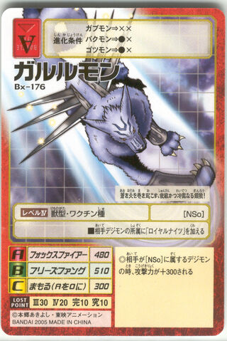 File:Garurumon Bx-176 (DM).jpg