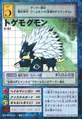 File:Togemogumon St-132 (DM).jpg