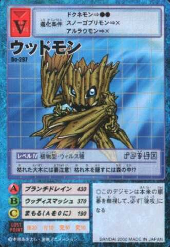 File:Woodmon Bo-297 (DM).jpg