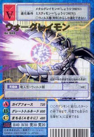 File:WarGreymon Bo-1049 (DM).jpg