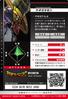 Yatagaramon 4-015 B (DJ)