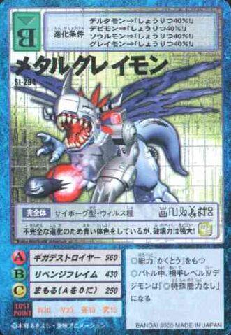 File:MetalGreymon St-294 (DM).jpg