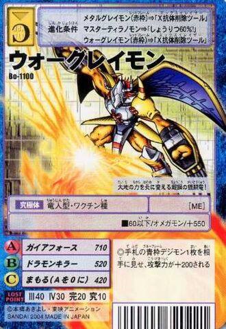 File:WarGreymon Bo-1100 (DM).jpg