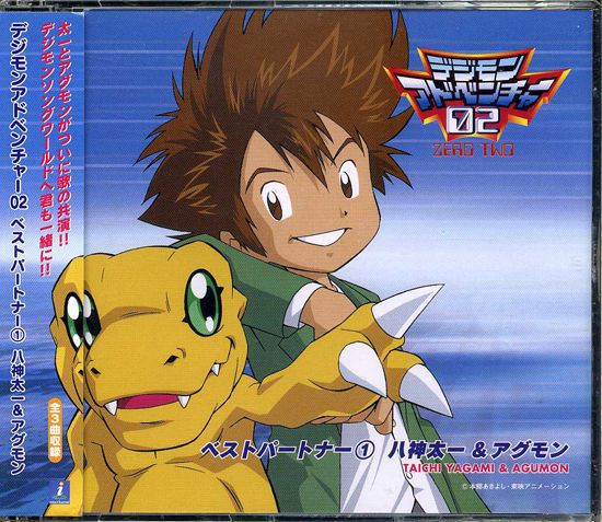 File:Best Partner 1 Yagami Taichi & Agumon.jpg