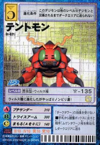 File:Tentomon St-621 (DM).jpg