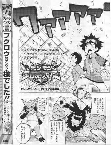 File:List of Digimon Xros Wars chapters S1.jpg