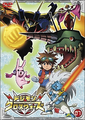 File:List of Digimon Fusion episodes DVD 07.jpg