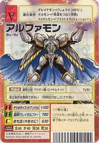 File:Alphamon Bx-9s (DM).jpg