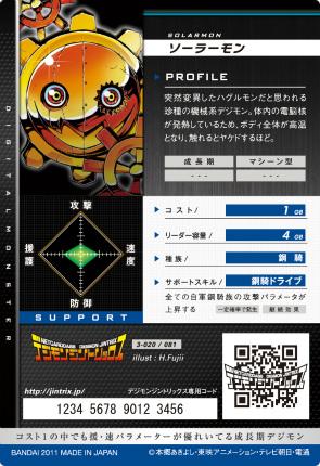 File:Solarmon 3-020 B (DJ).png