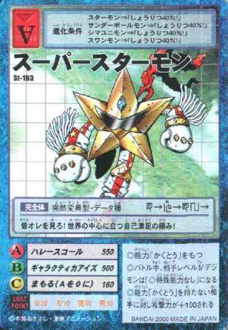 File:SuperStarmon St-193 (DM).jpg