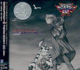 File:Digimon adventure 02 drama cd ishida yamato tegami letter.jpg