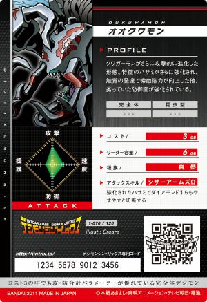 File:Oukuwamon 1-070 B (DJ).png