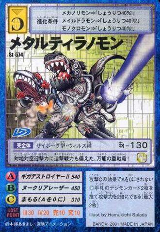 File:MetalTyranomon St-574 (DM).jpg
