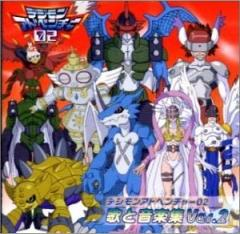 File:Digimon adventure 02 uta to ongaku shuu ver 2.jpg
