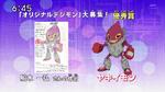 6-75 Yakiimon announcement