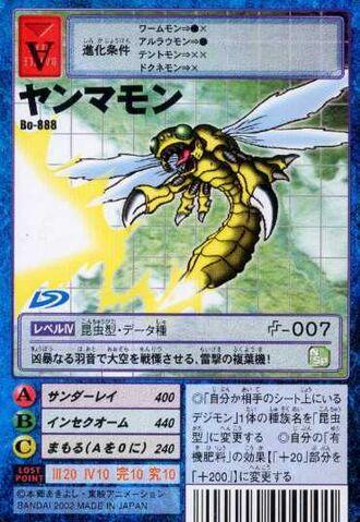 File:Yanmamon Bo-888 (DM).jpg