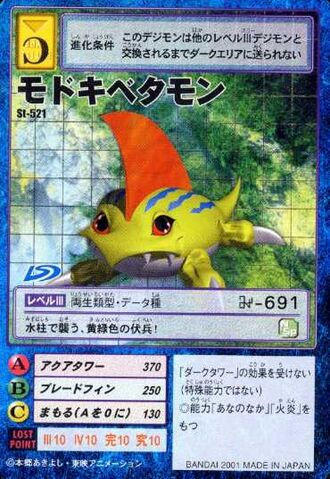 File:ModokiBetamon St-521 (DM).jpg