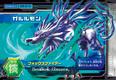 Garurumon DM6-03 (SDT)