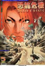 Dino Crisis Issue 5 - front cover