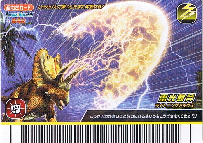 Lightning Ax | Dinosaur King | FANDOM powered by Wikia
