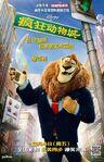 Zootopia Film Poster 4