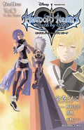Kingdom Hearts Birth by Sleep Novel 3