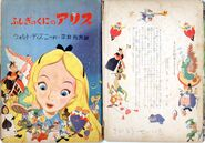 Bgb japan 1957 inside front blog