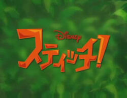 Japanese Stitch Logo