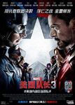 Captain America Civil War Chinese Poster 3