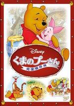 ManyAdventuresofPooh2012JapaneseDVD