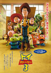 Toy Story 3 International Posters 01