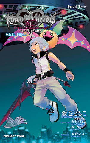 File:Kingdom Hearts 3D Dream Drop Distance Novel 2.png
