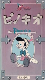 Pinocchio1986JapaneseVHS